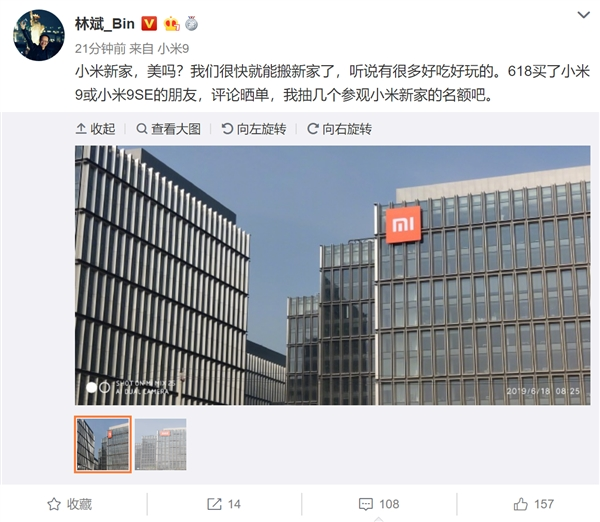 林斌透露小米即将搬入北京新总部:占地21万平米