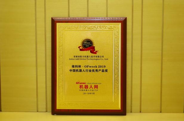 """安徽省配天机器人技术有限公司荣获""""维科杯·OFweek 2019中国机器人行业优秀产品奖"""""""