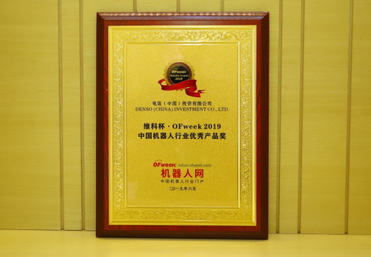 """电装(中国)投资有限公司荣获""""维科杯·OFweek 2019中国机器人行业优秀产品奖"""""""