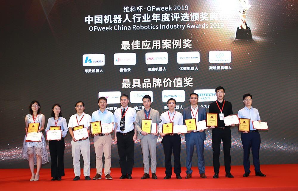 """杭州海康机器人技术有限公司荣获""""维科杯·OFweek 2019中国机器人行业最佳应用案例奖"""""""