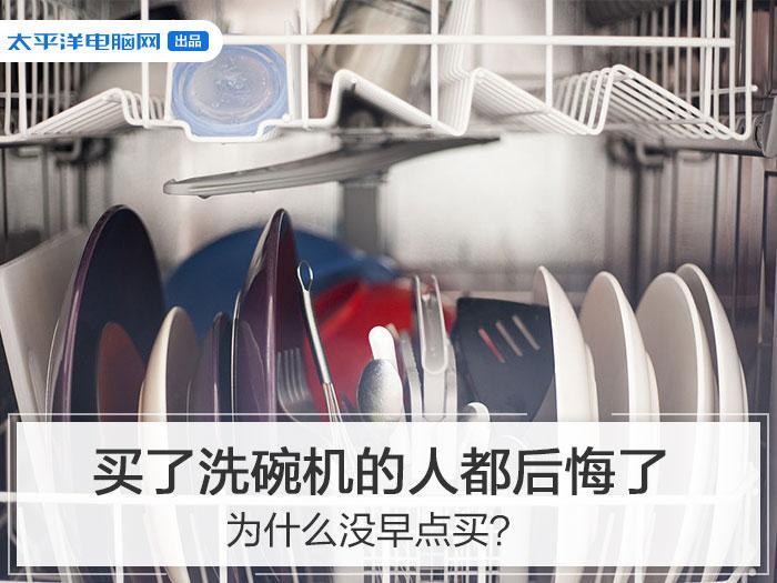 买了洗碗机的人都后悔了:为什么没早点买?