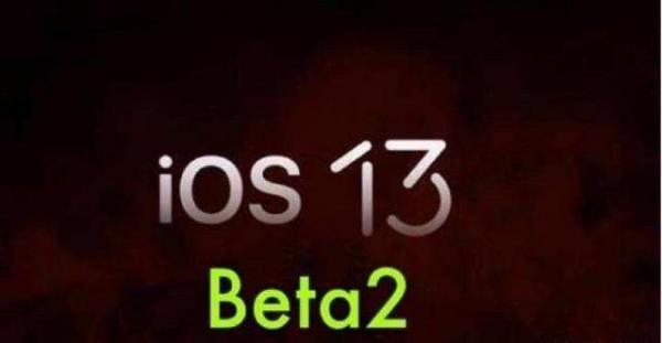 苹果发布iOS 13 Beta 2,是否升级争议大!