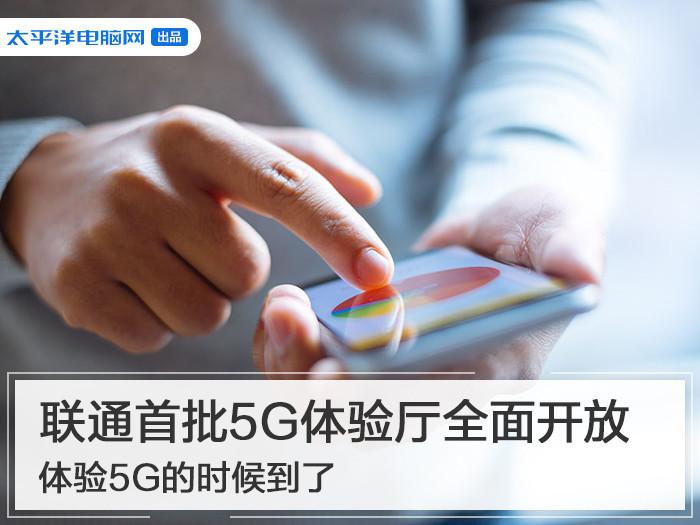 联通首批5G体验厅全面开放 体验5G的时候到了