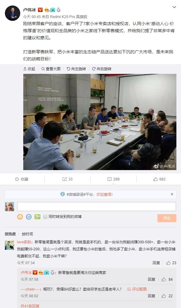 手机卖家称:卖华为手机比小米多赚2倍 卢伟冰拿新零售回怼