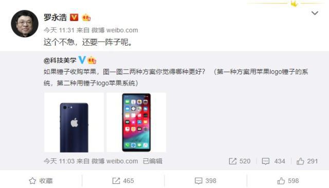 罗永浩谈收购苹果是怎么回事?罗永浩谈收购苹果说了什么?