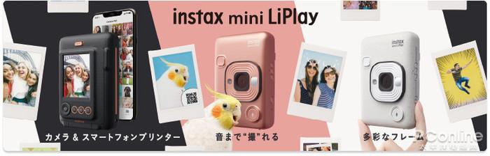 富士发布instax mini LiPlay拍立得相机:想买!