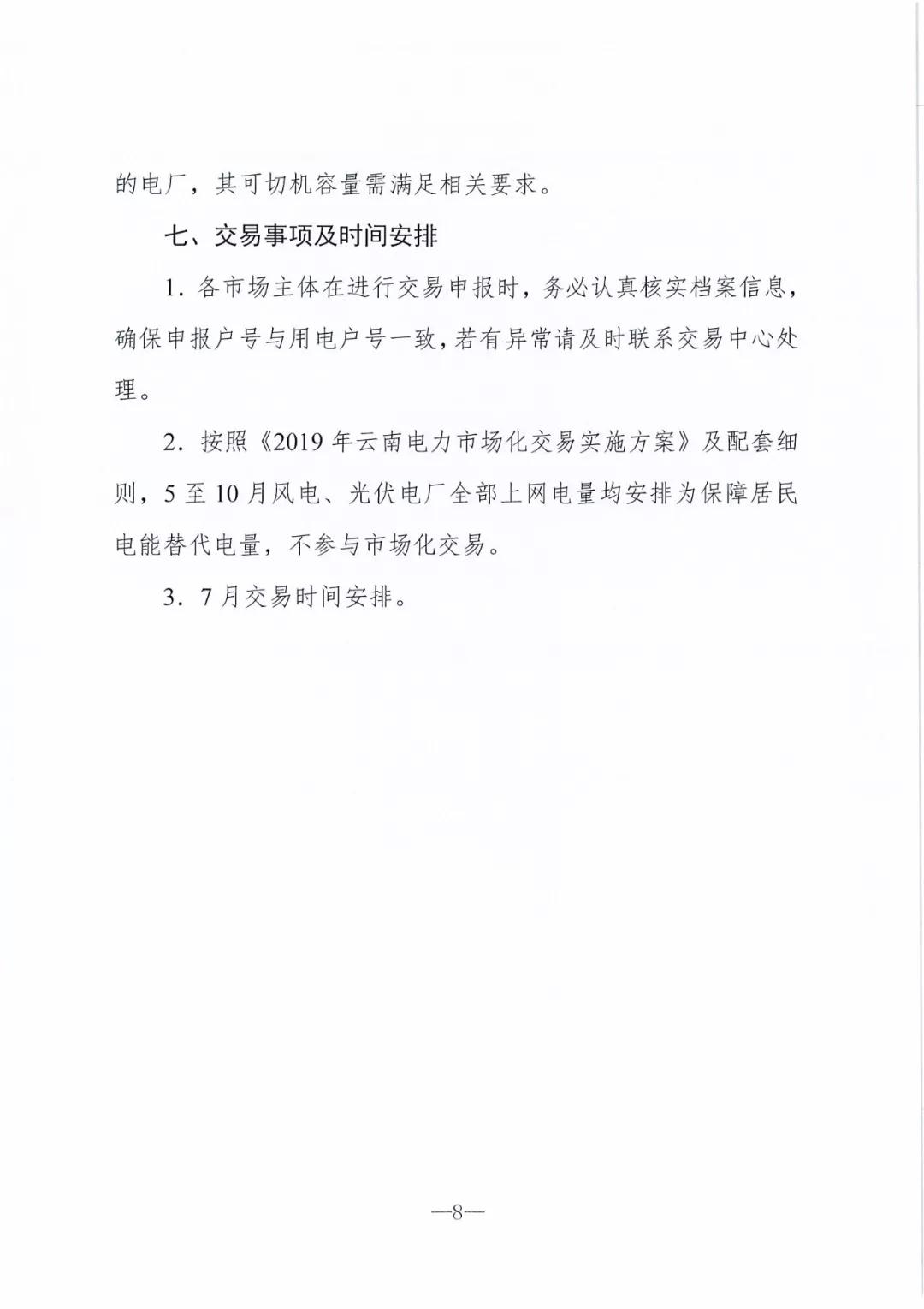 云南7月预计省内可竞价电量约81亿千瓦时