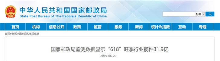 """国家邮政局:""""618""""全行业共揽收快件31.9亿件,同比增长26.6%"""