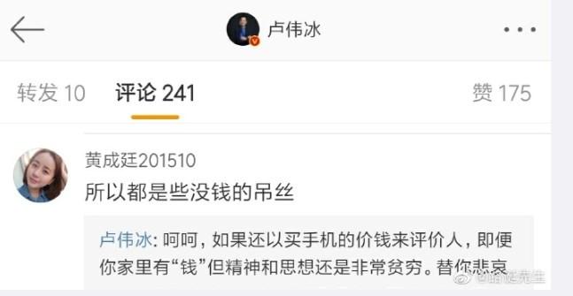 """卢伟冰回怼""""用红米的都是没钱的吊丝"""":以手机价格评人,替你悲哀"""