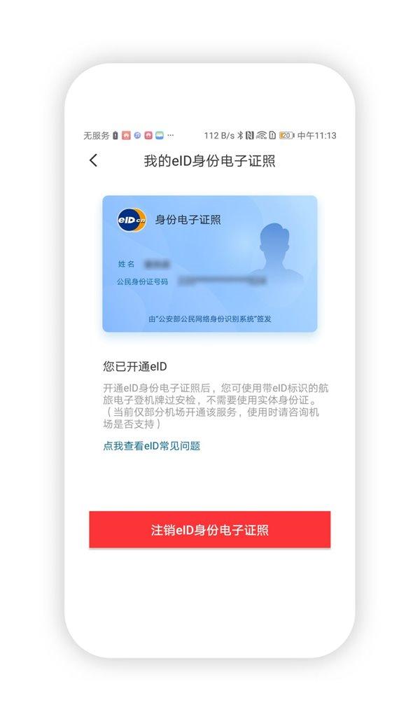 湖南长沙黄花机场率先实现eID身份电子证照电子登机牌通关