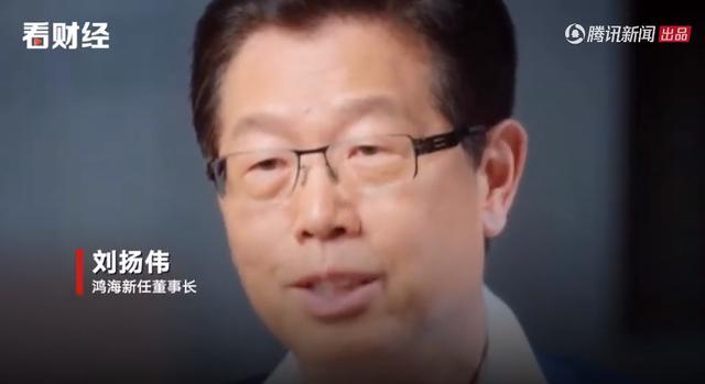 郭台铭卸任鸿海董事长,芯片负责人刘扬伟接任