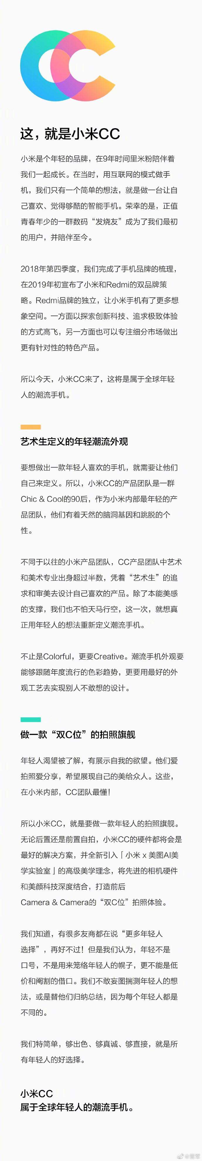 小米CC新品官宣是怎么回事?小米CC新品官宣说了什么?