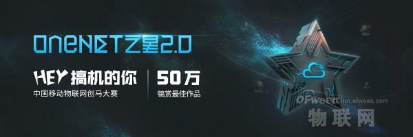 速来!中国移动OneNET·AIoT创客马拉松大赛在OFweek上海人工智能展等你