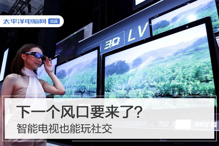 智能电视也能玩社交 下一个竞争风口要来了?