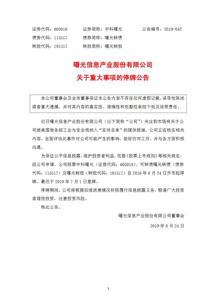 """中科曙光发布停牌公告:已关注到公司被美商务部纳入""""实体名单""""内容"""