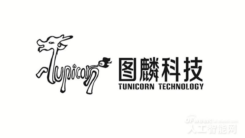 """图麟科技参评""""景智AI 2019'维科杯'人工智能最具创新力企业奖"""""""