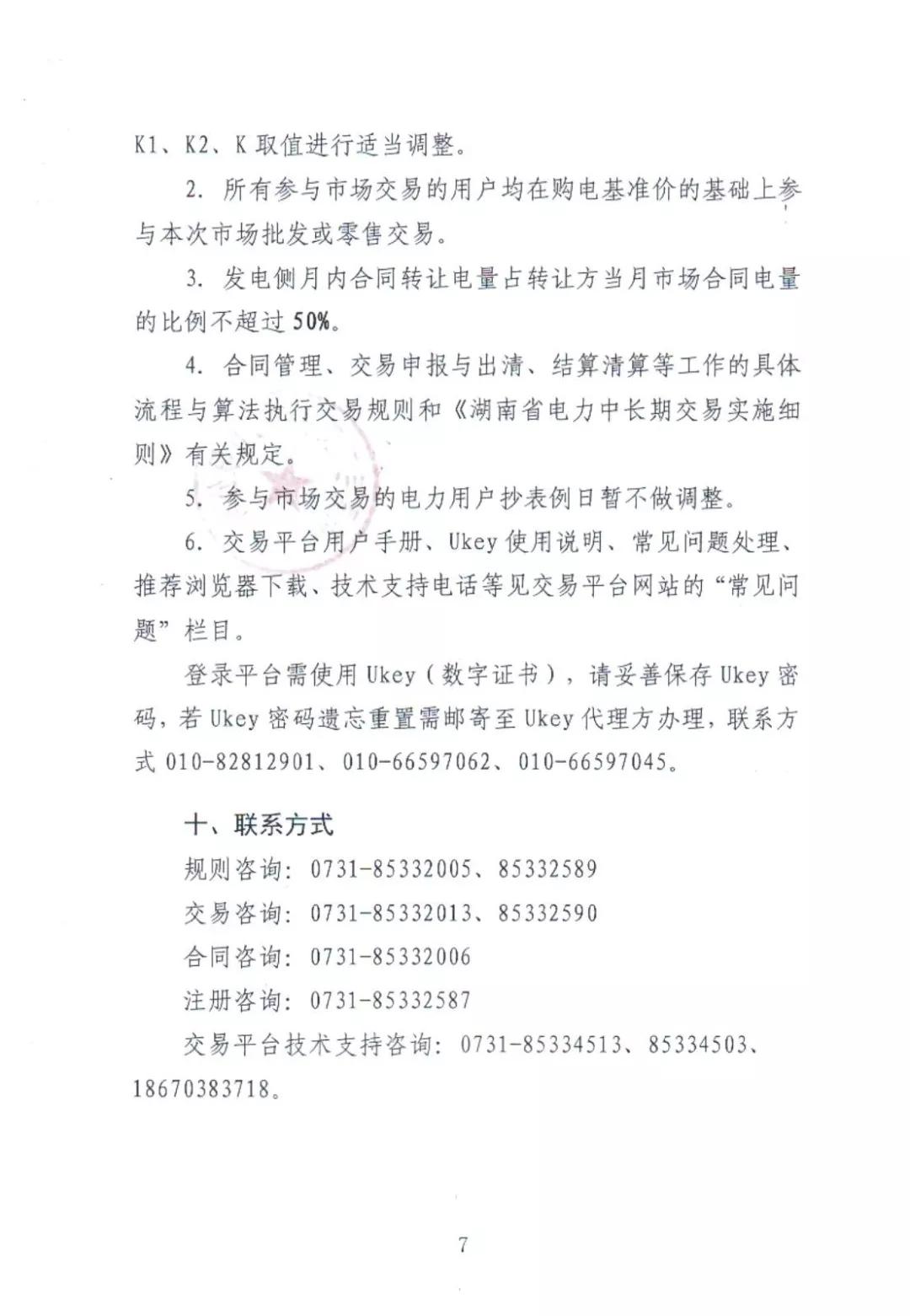 湖南7月电力市场交易:申报时间6月26日