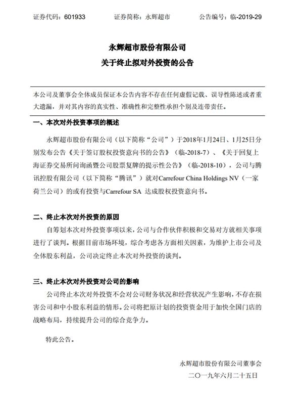 永辉超市:终止投资家乐福中国