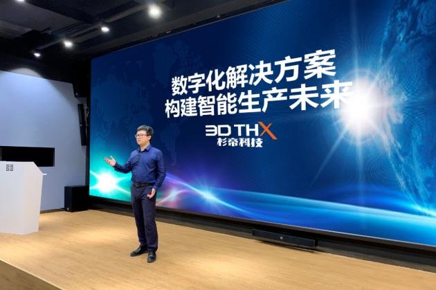 中电杉帝发布数字化工厂解决方案 助力制造业企业智能化升级
