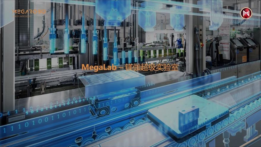 镁伽机器人完成博世领投成长阶段融资 戈壁创投跟投