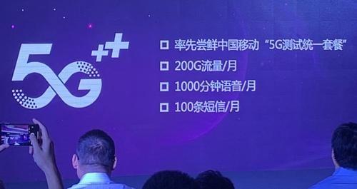 移动5G测试套餐曝光 移动5G测试套餐包含明细一览详情
