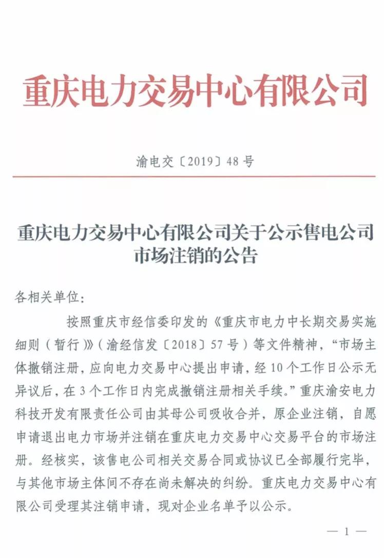 重庆渝安电力拟退出售电市场
