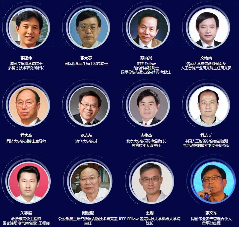 """速来报名!景智AI 2019""""维科杯""""(第四届)中国人工智能行业年度评选启动啦"""