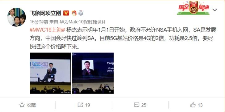 中国移动董事长:5G基站价格是4G的2倍,功耗是2.5倍