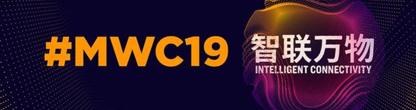 2019MWC|RCS商业富媒体,消息即服务时代来临!