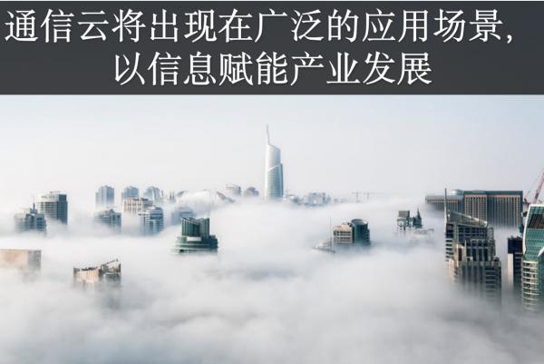 数据丨物联网技术驱动,互联网通信云市场蕴含千亿价值