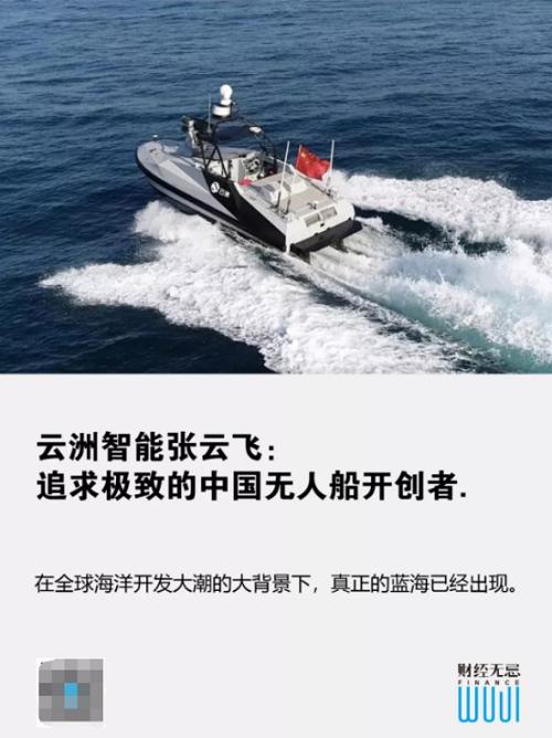 云洲智能张云飞:追求极致的中国无人船开创者