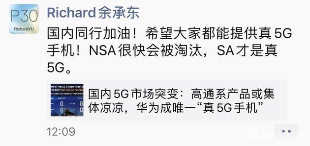 华为余承东:NSA组网很快淘汰,希望大家都能提供真5G手机