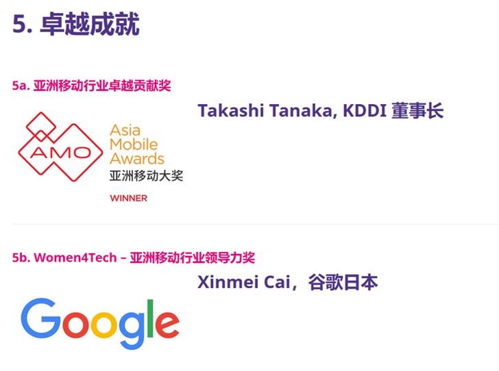 GSMA公布2019亚洲移动大奖得奖名单:华为,中兴在列