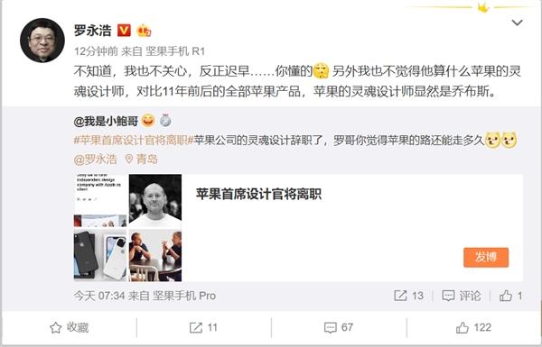苹果设计师离职 罗永浩:不关心 反正迟早你懂的