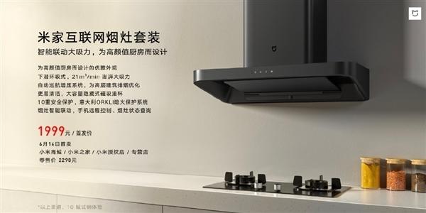 米家互联网烟灶套装今日再次开售:北京用户独享补贴福利