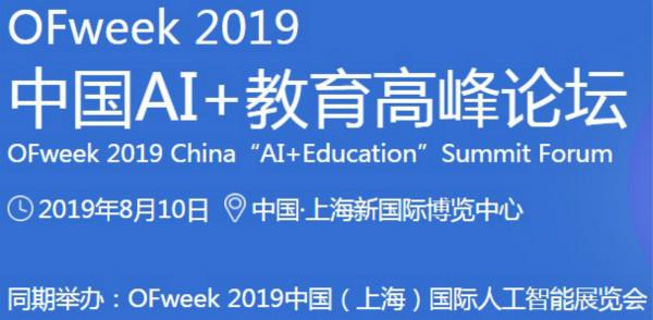 "AI人才百年大计迫在眉睫,""景智AI 2019中国AI+教育高峰论坛""即将拉开序幕"