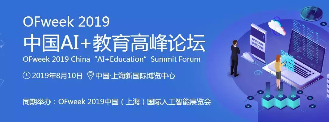 "AI人才百年大计迫在眉睫,""OFweek 2019中国AI+教育高峰论坛""即将拉开序幕"