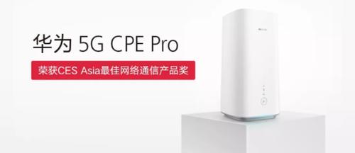 全民点赞!华为问鼎5G领域之巅,联手京东开启5G商用智慧时代