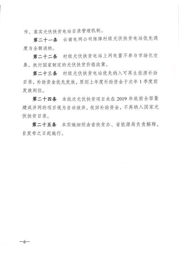 """云南省""""十三五""""第二批村级光伏扶贫电站管理实施细则"""