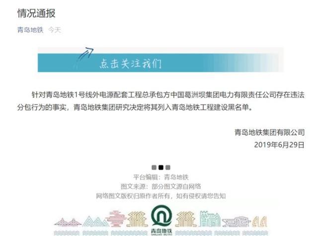 """青岛地铁回应""""施工方自曝偷工减料"""":将葛洲坝电力列入黑名单"""