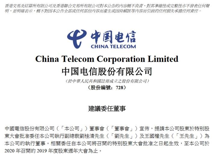 中国电信:提请股东大会批准委任刘桂清及王国权为执行董事