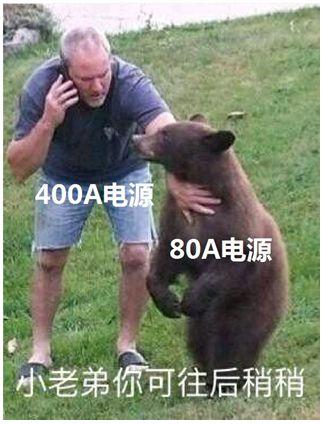 400A的电源,就问你怕不怕?