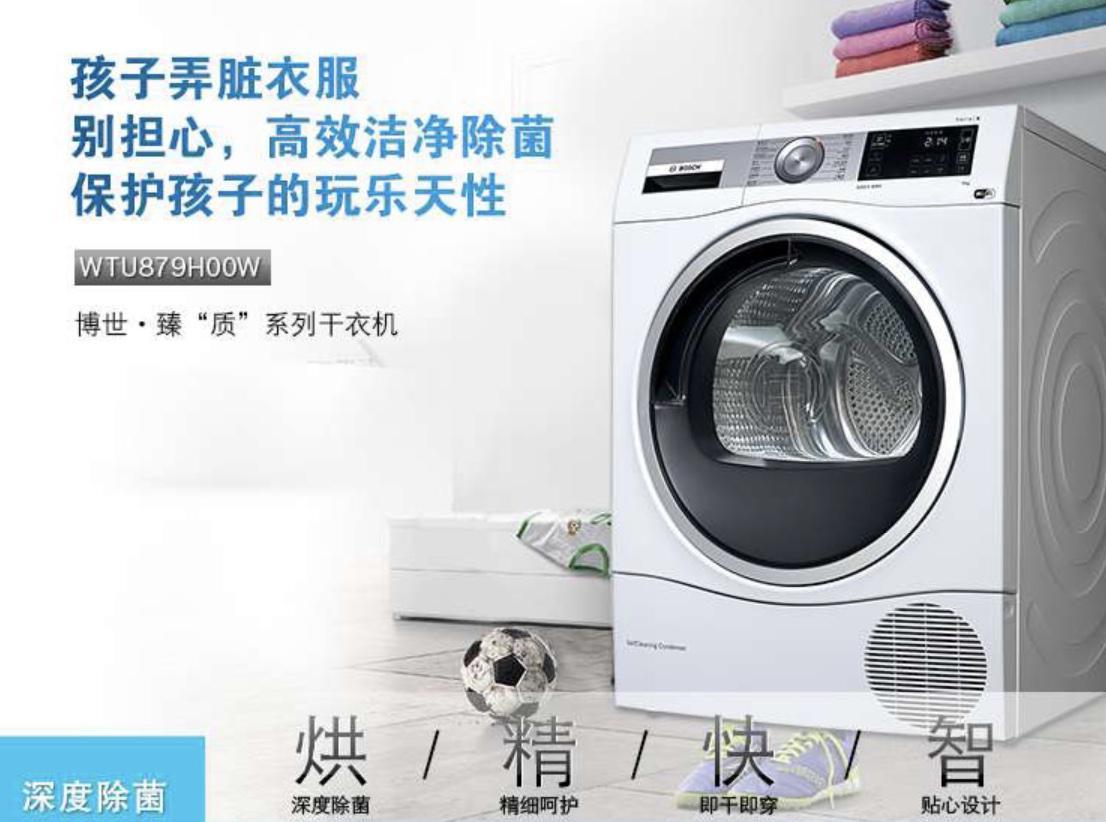 梅雨季的日子 来国美买博世干衣机