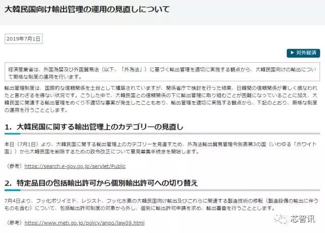 日本限制对韩出口的背后:控制了全球52%的半导体材料市场!