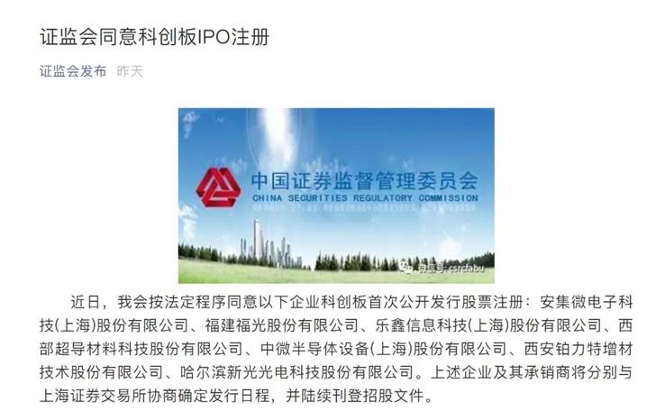 证监会同意中微半导体等7家公司科创板IPO注册