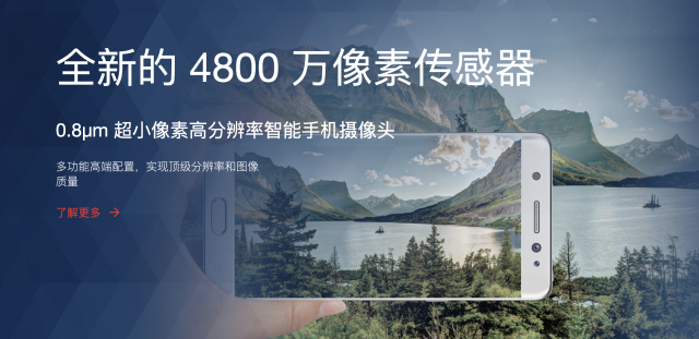"""常年""""副摄""""准备逆袭,豪威发布0.8微米48MP图像传感器"""