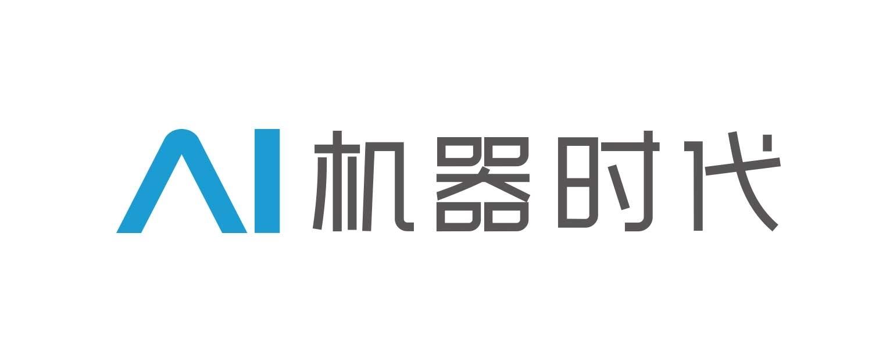 """深圳市机器时代科技有限公司参评""""OFweek2019'维科杯'人工智能最具投资价值奖"""""""