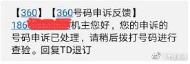 手机号被误标记?中国联通开放一键查询与清除服务