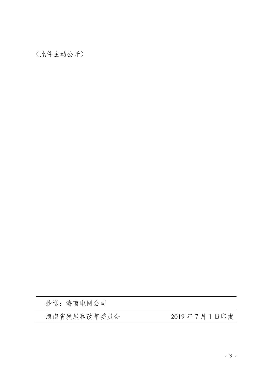 海南印发2019年户用光伏项目工作指南