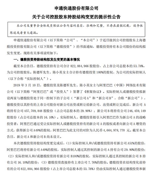 申通快递股权过户完成 阿里巴巴持股49%